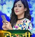 Sethji 11th May 2017 Free Watch And Download Serial Online