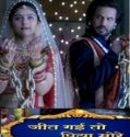 Jeet Gayi Toh Piya Morey 11th June 2018 Free Watch And Download Serial Online
