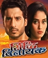 Siddhi Vinayak 18th December 2018 Free Watch Online