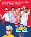 Namune 14th October 2018 Free Watch Online