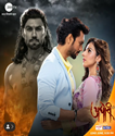 Aghori 22nd June 2019 (1st Episode)