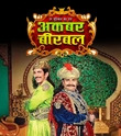 Akbar Ka Bal Birbal 22nd September 2020