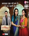 Perfect Pati 4th December 2018 Free Watch Online