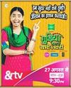 Gudiya Hamari Sab Pe Bhari 15th November 2019