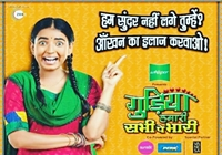Gudiya Hamari Sab Pe Bhari 25th January 2021