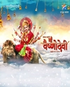 Jag Jaanani Maa Vaishnodevi 29th February 2020