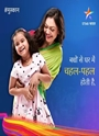 Muskaan 14th August 2018 Free Watch And Download Serial Online