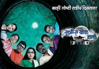 Raat Ka Khel Saara 17th April 2021