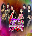Rang De Zindagi (Holi Special) 17th March 2019