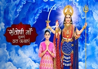 Santoshi Maa Sunayein Vrat Kathayein 12th April 2021