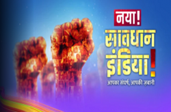 Savdhaan India 19th January 2021